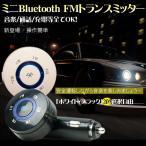 ショッピングbluetooth iPhone6/6plus FMトランスミッター ワイヤレス 無線ブルートゥース 車bluetooth 音楽再生iPhone5/5s USB 充電式 iPad スマホ 充電 シガーソケット USBアダプタ