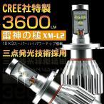 LED ヘッドライト,LED フォグランプ最適 自動車パーツLEDライト【業界NO.1】『雷神の鎚』 H4 Hi Lo 30W 3600LM H7 H8 H11 H16 HB3 HB4 選択自由