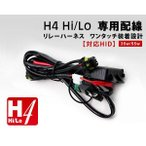 HID,H4,HIDキット,HIDパーツ