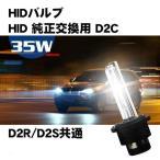 送料無料-HIDバルブ D2R/D2S共通 HID バルブ 激安 UVカット HIDライト純正交換用 HIDバルブ D2C 35W 6000K 8000K 12000K ヘッドライト HID バルブ