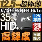 送料無料HIDキット H4リレーレス 12.5mm業界最薄HIDヘッドライト HIDフォグランプ GTX製HIDキット 金属支えHIDバルブ H11 H8 HB3 HB4 H1 H3 H7 35W 1年保証