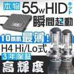 HIDライト HIDキット H4リレーレス 10mm業界最薄 本物55W HIDフルキット HIDヘッドライト HIDフォグランプ対応 GTX製HIDライト H11 H8 HB3 HB4 H1 H3 H7