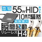 送料無料HIDライト HIDキット H4リレーレス 10mm業界最薄 本物55W GTX製金属支えHIDバルブ HIDヘッドライト HIDフォグランプ対応 H11 H8 HB3 HB4 H1 H3 H7