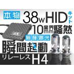 送料無料-HIDライト HIDキット H4リレーレス 10mm業界最薄 38W HIDヘッドライト HIDフォグランプ対応 GTX製HIDライト H16 H11 H8 HB3 HB4 H1 H3 H7