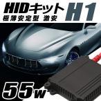 送料無料-H1 HID フォグランプ 汎用 HIDヘッドライト HIDライト 交流式 55W HID キット H1 快速点灯HIDバルブ 極薄安定型 1年保証 bt HIDキット