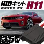 H11 HID フォグランプ 汎用 HIDヘッドライト HIDライト 交流式 35W HID キット H11 快速点灯HIDバルブ 極薄安定型 1年保証  bt HIDライト