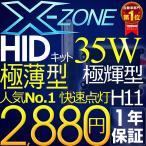 H11 HID フォグランプ 汎用 HIDヘッドライト HIDライト 直流式 35W HID キット H11 快速点灯HIDバルブ 極薄安定型 1年保証 bt HIDライト