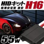 H16 HID フォグランプ 汎用 HIDヘッドライト HIDライト 交流式 55W HID キット H16 快速点灯HIDバルブ 極薄安定型 1年保証  bt HIDキット