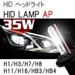 HIDバルブ HIDライト激安爆光 HIDヘッドライト,HIDフォグランプ対応 超高品質HIDバルブ H1 H3 H7 H8 H11 HB3 HB4 極輝HIDバルブ*35W*la HIDバルブ