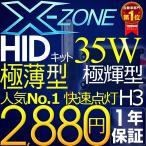 H3 HID フォグランプ 汎用 HIDヘッドライト HIDライト 直流式 35W HID キット H3 快速点灯HIDバルブ 極薄安定型 1年保証 bt HIDキット