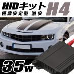 送料無料-HID H4 HIDライト H4 HIDキット 35w HIDヘッドライト HIDライト 交流式35W HIDキット H4リレーレス 快速点灯HIDバルブ 極薄安定型 1年保証