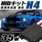 HID H4,HIDライト H4 HIDキット 35w HIDヘッドライト HIDライト 交流式35W HIDキット H4リレーレス 快速点灯HIDバルブ 極薄安定型 1年保証
