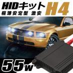 送料無料-HID H4 HIDライト H4 HIDキット 55w HIDヘッドライト HIDライト 交流式55W HIDキット H4リレーレス 快速点灯HIDバルブ 極薄安定型 1年保証