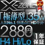 送料無料-HIDキット HIDライト H4リレーレス 極薄安定型HIDヘッドライト HIDフォグランプ 日本GTX製 H16 H11 H8 HB3 HB4 H1 H3 H7 HIDバルブ35W 1年保証