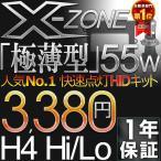 送料無料-HIDキット HIDライト H4リレーレス 極薄安定型HIDヘッドライト HIDフォグランプ 日本GTX製 H16 H11 H8 HB3 HB4 H1 H3 H7 HIDバルブ55W 1年保証