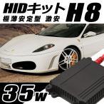 送料無料-H8 HID フォグランプ 汎用 HIDヘッドライト HIDライト 交流式 35W HID キット H8 快速点灯HIDバルブ 極薄安定型 1年保証 bt HIDライト