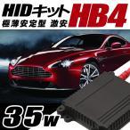 HB4 HID フォグランプ 汎用 HIDヘッドライト HIDライト 交流式 35W HID キット HB4 快速点灯HIDバルブ 極薄安定型 1年保証  bt HIDライト