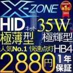 送料無料-HB4 HID フォグランプ 汎用 HIDヘッドライト HIDライト 直流式 35W HID キット HB4 快速点灯HIDバルブ 極薄安定型 1年保証 bt HIDライト