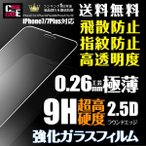 送料無料-iPhoneX iPhone8 iPhone8plus 強化ガラスフィルム iPhone7 7plus iPhone6/6s iPhone6 plus/ 6s plus iPhone5/5s SE 9H硬度 0.26mm 液晶保護