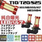 ショッピングLED 爆裂光LEDフォグランプ 80W ハイパワー バックフォグランプ,ストップランプ,バックランプフォグランプLED化 H11,H8,H7,HB3,HB4,H16/2個set ホワイト LEDバルブ