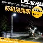 送料無料-防犯用照明LED投光器10W 1個/セット昼光色「100V~240V」AC 防水 コード付き 室内室外広角 看板灯作業灯駐車場灯防犯灯