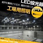 工場用照明  LED投光器50W 6個/セット昼光色「100V~240V」AC 防水 5mコード付き 室内室外広角 看板灯作業灯駐車場灯防犯灯