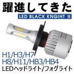 送料無料業界人気No.1 LEDヘッドライト 『ブラックナイト2』 H4 Hi/Lo LEDフォグランプ H1 H3 H7 H8 H11 H16 HB3 HB4 選択可能 純白光炸裂 美白光 1年保証