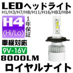 送料無料『ロイヤルナイト』車検対応 瞬間点灯 LEDヘッドライト H4 Hi/Lo HB3/HB4/H7 フォグランプ H11/H8/H16 360°全面発光 1年保証