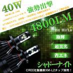 LED ヘッドライト,LED フォグランプ最適 LEDライト『シャドーナイト』超高輝度LEDバルブ H4 Hi/Lo 40W 4800LM H7,H8,H11,H16,HB3,HB4選択自由 1年保証