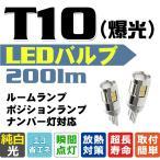 送料無料LEDポジションランプ LEDライセンスランプ LEDウィンカー 激眩 200lm LEDバルブ T10 凸レンズ採用 純白爆光 ホワイト 2個set