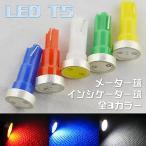 送料無料「新発売」 LED T5 メーター球 インジケーター球