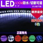 ショッピング安 送料無料-「業界最安値」LEDテープ 30連 超高輝度 1chip SMD 12V LEDテープライト 防水 60cm ホワイト/ブルー/レッド/アンバー/グリーン/パープル 車 LEDテープ