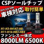 送料無料 テンプルナイト 車検対応 LEDヘッドライト H4 Hi/Lo 完璧な配光 ファンレス 9600LM嘔う市販品に完全勝利 長寿命 純白光 H7 H8 H11 H16 HB3 HB4