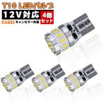 ホワイト 爆光 キャンセラー内蔵 LED T10 4個入り 3014LEDチップ18連 ポジション/ライセンスランプ/ナンバー灯/ルームランプ 12V 車用