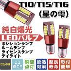 送料無料LED 2個セット ハイパワーシリーズ T10/T15/T16兼用型 純白光 ルームランプ  ポジションランプ  ライセンスランプ  全面発光 瞬間点灯