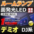 デミオ DJ系 LEDルームランプセット 【専用工具付】DEMIO 車種専用設計 ルーム球 カラー:純白色 6000K 高輝度LED採用