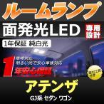 送料無料-マツダ アテンザ GJ系 セダン ワゴン LED ルームランプ セット (ワゴンのみラゲッジランプ装着可能!) MAZDA アテンザ ATENZA 【専用工具付】