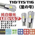 送料無料星の雫 T10/T15/T16兼用 LEDバルブ 2個セット 純白光 360°全面発光型 デイライト ライセンスランプ ポジションランプ ハイパワー 高輝度