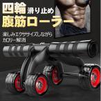 送料無料「新発売」腹筋ローラー 4輪 エクササイズ器具 男女兼用 腹筋トレーリング 腹筋エクササイズ