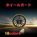 「新発売」ホイールガード 10colors  取付簡単 タイヤ ホイールリムステッカー ホイールリムガード リムステッカー