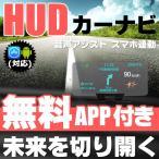 送料無料渋滞情報確認可能 HUDカーナビ 音声アシスト 地図データ無料更新 専用スマホナビアプリ iOS Android 交通安全補助アイテム