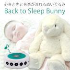 子宮内の心音のするウサギさんのぬいぐるみBack to sleep BUNNYバックトゥースリープバニー 夜泣きやぐずりを抑制/出産祝い