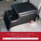 日本製 トラック用 汎用センターコンソールボックス テーブル アームレスト 肘掛け 肘置き ドリンクホルダー 用品 収納 小物入れ ダイナ エルフ