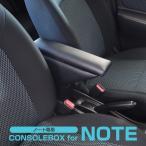 日本製 日産(ニッサン) NOTE(ノート)専用(E12 e-Powerは装着不可) センターコンソールボックス ハイタイプ ブラック アームレスト 肘掛け 内装パーツ