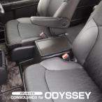 日本製 HONDA(ホンダ) ODYSSEY(オデッセイ)専用 センターコンソールボックス ブラック センターテーブル 車内収納 小物入れ トレイ オデッセー RC1 RC2
