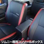 日本製 ジムニー専用 センターコンソールボックス/アームレストドリンクホルダー/肘掛け/車内収納/ブラック JA-1