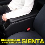 日本製 TOYOTA(トヨタ) 170系 シエンタ専用コンソールボックス アームレスト 肘掛け 腕置き ドリンクホルダー 内装パーツ 車内収納 NSP170G NHP170G