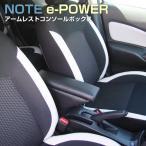 日本製 ノート e-Power専用 アームレストコンソールボックス 日産Noteイーパワー※メダリスト除く 肘掛け/収納ボックス ブラック
