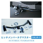 SUNTREX ヒッチメンバー「TUG MASTER」スタンダードシリーズ G-606 専用ハーネス トヨタ ランドクルーザープラド95