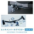 SUNTREX ヒッチメンバー「TUG MASTER」スタンダードシリーズ TMJ11110 汎用ハーネス ランドローバー ディスカバリー